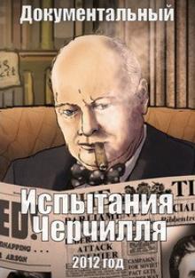 Испытания Черчилля, 2012