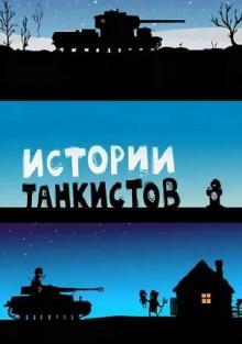 Истории танкистов, 2013