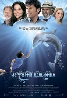 История дельфина, 2011