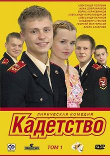 Кадетство, 2006