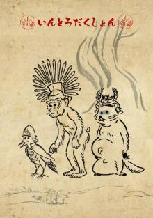 Карикатурные Упыри Сенгоку, 2016