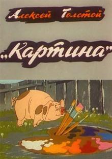 Картина, 1965