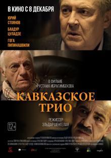Кавказское трио, 2015