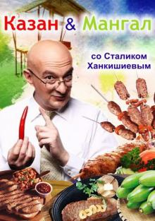Казан - Мангал со Сталиком Ханкишиевым, 2009