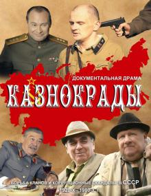 Казнокрады, 2011