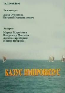 Казус импровизус, 1991