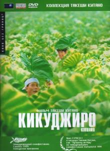Кикуджиро, 1999
