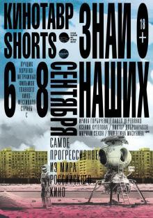 Кинотавр Shorts, 2016