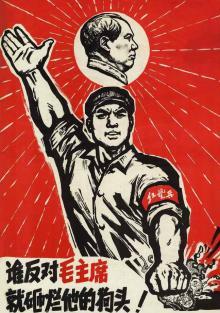 Китай времен Мао, 2016