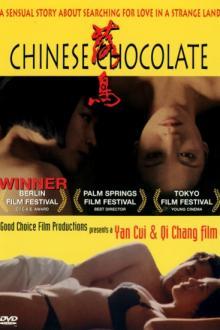 Китайский шоколад, 1995