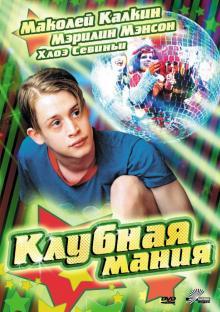 Клубная мания, 2003