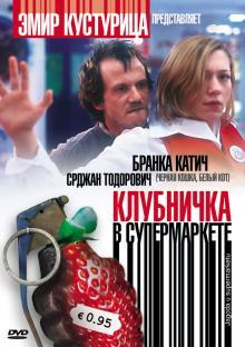 Клубничка в супермаркете, 2003