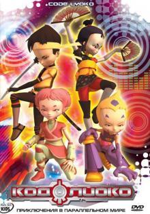 Код Лиоко, 2003