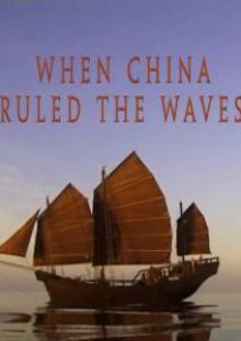 Когда Китай царил на волнах, 2008