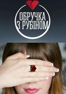 Кольцо с рубином, 2017