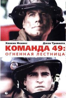 «Команда 49: Огненная Лестница» — 2004