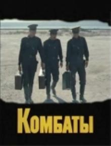 Комбаты, 1983