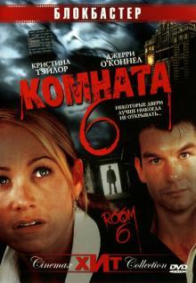«Комната Смерти» — 2008