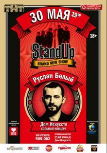 Stand Up Воскресенье 2200 на ТНТ