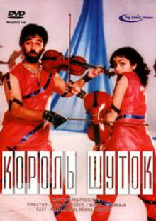 Индийский фильм Король Шуток