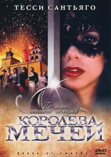 Королева мечей, 2000