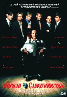 Короли самоубийства, 1997