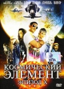 «Космический Дозор. Эпизод 1» / 2004