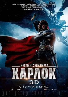 Космический пират Харлок, 2013