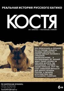 Костя, 2016