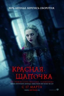 Красная Шапочка, 2011
