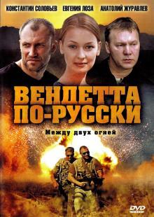 Вендетта по-русски, 2011