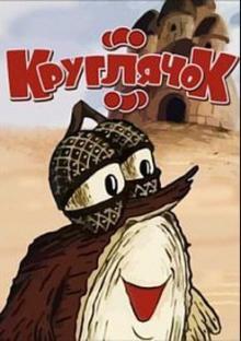 Кругляшок, 1992