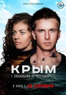 Крым, 2017