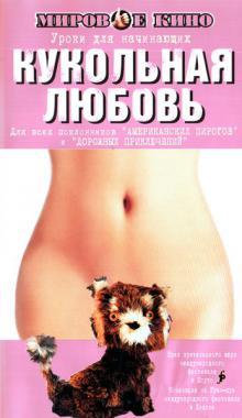 Кукольная любовь, 2002