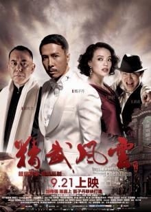 Кулак легенды: Возвращение Чен Жена, 2010