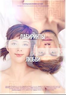 Лабиринты любви, 2015