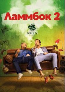 Ламмбок 2, 2017