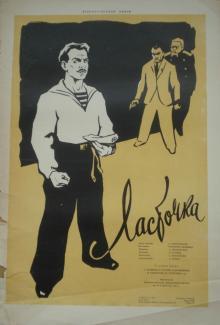 Ласточка, 1957
