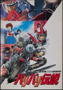 Легенда о мотоциклах, 1987