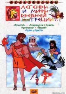 Легенды и мифы древней Греции, 1986