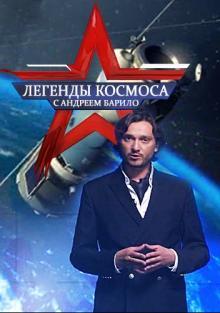 Легенды космоса, 2016