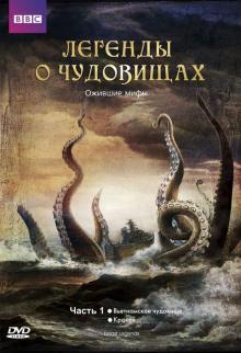 Легенды о чудовищах, 2010