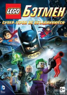 LEGO. Бэтмен: Супер-герои DC объединяются, 2013