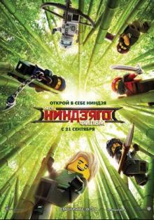 Лего Фильм: Ниндзяго, 2017