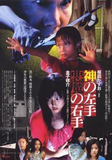 Левая рука Бога, правая рука Дьявола, 2006