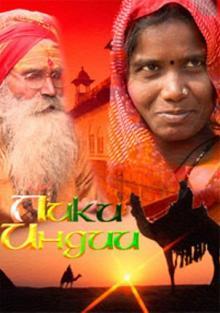 Лики Индии, 2011