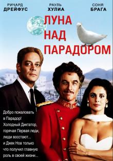 «Фильм Луна Скачать» — 2016