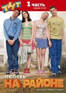 Любовь на районе, 2008