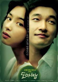 Любовная фобия, 2006