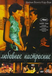 Любовное настроение, 2000